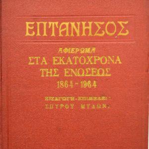 Επτάνησος - Αφιέρωμα στα εκατόχρονα της Ενώσεως 1864-1964  Σπύρος Μυλωνάς,. 1964