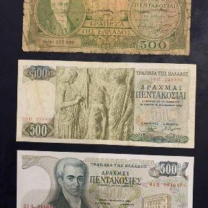 Χαρτονομίσματα Ελλάδος