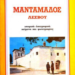 Γιώργου Λευτ. Παρασκευαΐδη - Μανταμάδος Λέσβου - 1987