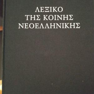 Λεξικό της κοινής νεοελληνικής Τριανταφυλλίδη