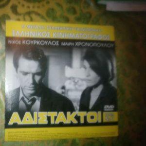 DVD 2 ΣΕ 1 ΑΔΙΣΤΑΚΤΟΙ-ΕΡΩΤΑΣ ΑΛΑ ΙΤΑΛΙΚΑ