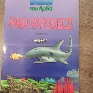 Μην ψαρώνεις!