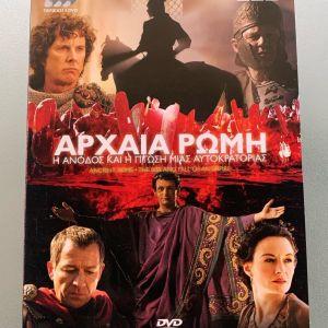 Αρχαία Ρώμη ντοκιμαντέρ toy BBC 3 dvd