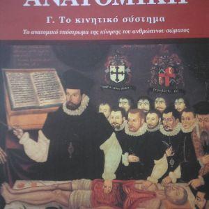 Αλέξανδρος Ε. Άγιος Βιβλίο Ανατομίας