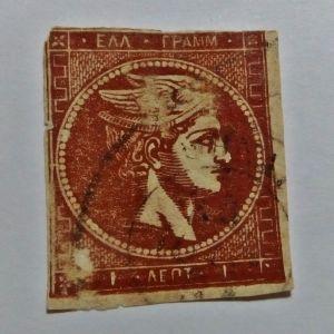ΜΕΓΑΛΗ ΚΕΦΑΛΗ ΕΡΜΗ - 1 ΛΕΠΤΟ 1880 - 1886