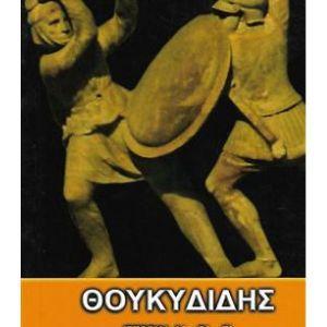 θουκυδιδης ιστοριαι Α΄-Β΄-Γ΄  Λιακοπουλος