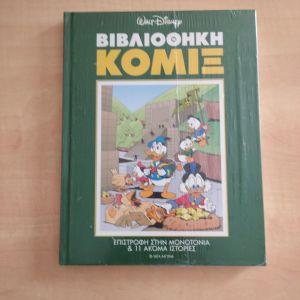 """""""Βιβλιοθήκη Κόμιξ"""" - """"Επιστροφή στην μονοτονία και 11ακόμα ιστορίες"""""""