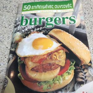 Βιβλίο με 50 συνταγές burgers