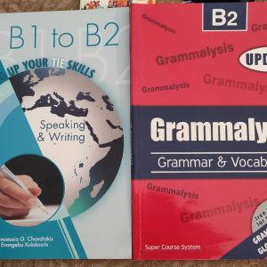 βιβλία Αγγλικών εκπαιδευτικά