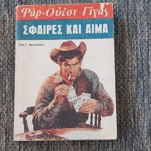 ΦΑΡ ΟΥΕΣΤ ΓΙΓΑΣ Νο 11 - ΣΦΑΙΡΕΣ ΚΑΙ ΑΙΜΑ 1974