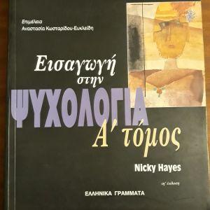 Εισαγωγή στην ψυχολογία  Α' Τόμος Nicky Hayes