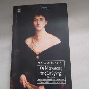 Μάρα Μεϊμαρίδη, Οι μάγισσες της Σμύρνης. 560 σελίδες.