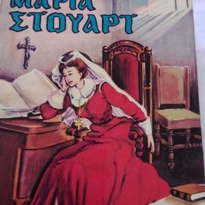 Μαρία Στιούαρτ