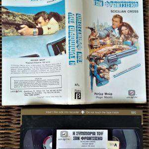 Πωλούνται ελληνικές βιντεοκασέτες VHS διάφορα είδη (#1)