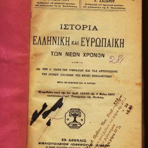 Βιβλίο του 1923 με θέμα την Ελληνική και ευρωπαϊκή ιστορία.