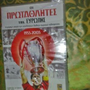 DVD ΠΡΩΤΑΘΛΗΤΕΣ ΕΥΡΩΠΗΣ 1955-2005 DVD ΣΦΡΑΓΙΣΜΕΝΟ