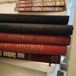 Συλλεκτικά βιβλία