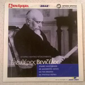 CD ( 1 ) Ελευθέριος Βενιζέλος