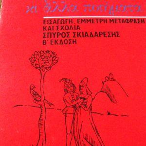 Francois Villon.Οι μπαλάντες και άλλα ποιήματα