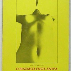 Μάρτα Τικκάνεν - Ο βιασμός ενός άντρα