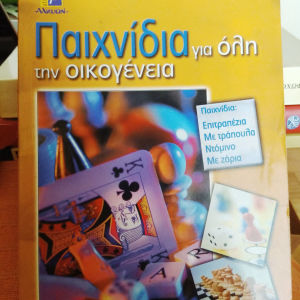 βιβλίο με παιχνίδια για όλη την οικογένεια
