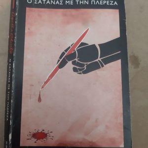 Ο σατανάς με την Πλερέζα- Αγκάθα Κρίστι (Agatha Christie)