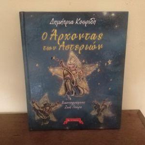 Παιδικο Βιβλίο Ο Άρχοντας των Αστεριών