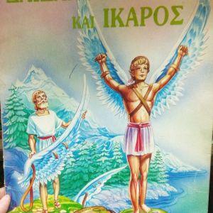 Εκδόσεις ρεκος παραμύθια μυθολογίας