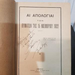 Βιβλίο παλαιό του 1922