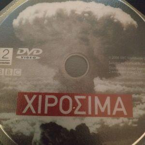 ΧΙΡΟΣΙΜΑ BBC