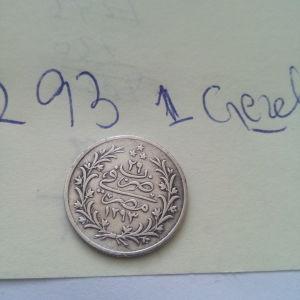 Αιγυπτιακο 1907/ 1293 (1  gersh)