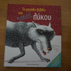βιβλιο με παιδικα παραμυθια