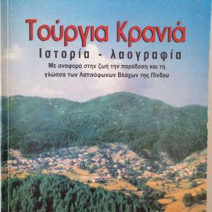 ΠΙΝΔΟΣ Τούργια Κρανιά Ιστορία - λαογραφία με αναφορά στην ζωή την παράδοση και τη γλώσσα των Λατινόφωνων Βλάχων της Πίνδου