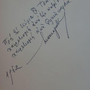 Ι. Μ. ΠΑΝΑΓΙΩΤΟΠΟΥΛΟΣ   Το παράθυρο του κόσμου   ποιήματα   ΠΡΩΤΗ ΕΚΔΟΣΗ,  Φέξης,  Αθήνα,  1962   141 σ.   Αρχικά εξώφυλλα.   ΜΕ ΑΦΙΕΡΩΣΗ ΣΤΟΝ ΘΕΜΙΣΤΟΚΛΗ ΤΣΑΤΣΟ    Κατάσταση: Πολύ καλή
