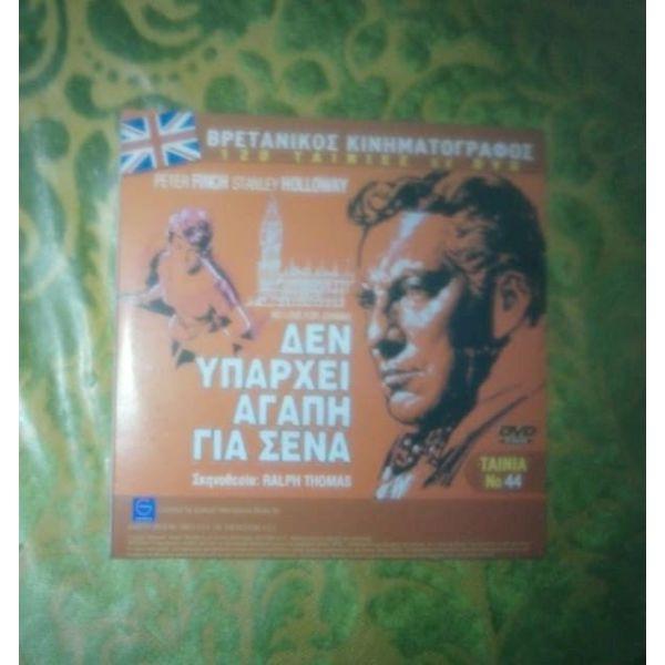 DVD 2 se 1 den iparchi agapi gia sena-pouaro egklima sti mesopotamia