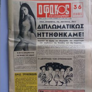 Κυπριακη εφημεριδα
