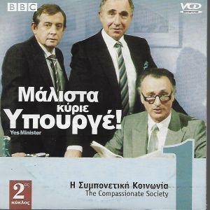 7 VCD  / ΜΑΛΙΣΤΑ ΚΥΡΙΕ ΥΠΟΥΡΓΕ
