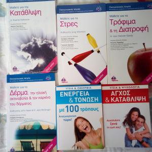 Βιβλία διατροφής και υγειας