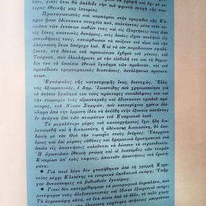Η Μαυρη Βιβλος(Χρονικο Κυπριακου Πραξικοπηματος και πτωσης στρατιωτικης Χουντας)1974