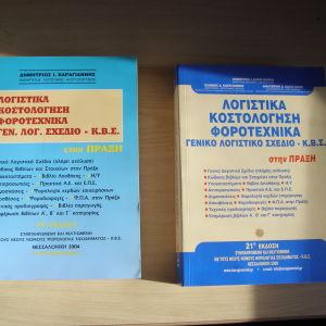 Λογιστικά, κοστολόγηση Φοροτεχνικά Γ.Λ.Σ. – Κ.Β.Σ. στην Πράξη. Δημήτριος Ι. Καραγιάννης 2004, 2009