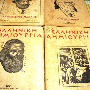 Ελληνική Δημιουργία
