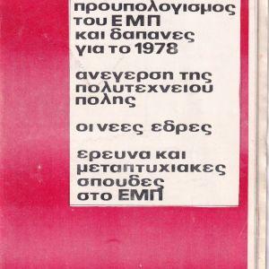 """ΠΑΝΣΠΟΥΔΑΣΤΙΚΗ """"προυπολογισμός του ΕΜΠ και δαπάνες για το 1978"""""""