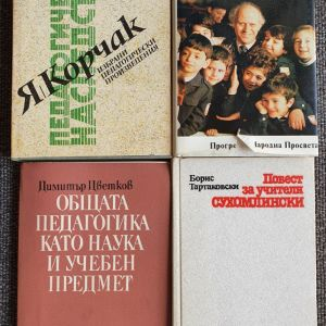 4 Βουλγάρικα Λογοτεχνικά Βιβλία