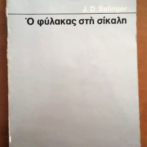ο φύλακας στη σίκαλη, αυθεντική πρώτη έκδοση, 1978