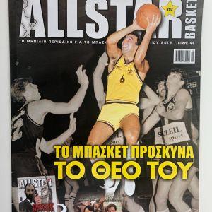 Νίκος Γκάλης Συλλεκτικό περιοδικό & Αφίσα All Star Basket #292