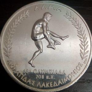 Ολυμπιακα Αγωνησματα ΑΛΜΑ 30g Aσημενιο .999