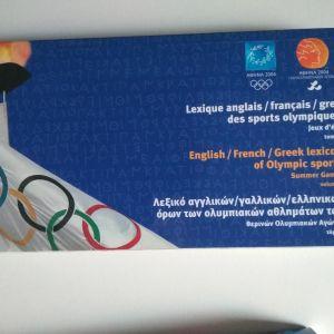Λεξικό αγγλικών/γαλλικών/ελληνικών όρων των ολυμπιακών αθλημάτων των θερινών Ολυμπιακών Αγώνων