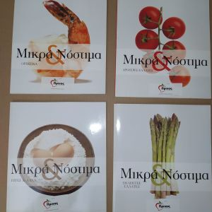 4 βιβλια με συνταγες...