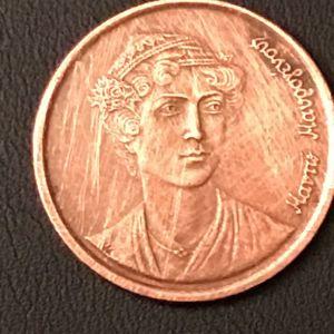 Κέρμα των 2 δραχμών με προσωπογραφία Μαντώ Μαυρογένους ...του έτους 1990 ....