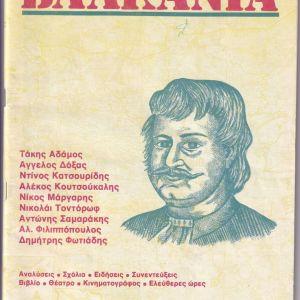 ΒΑΛΚΑΝΙΑ  τεύχος 1/ 1982